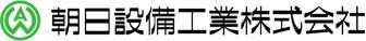 朝日設備工業株式会社