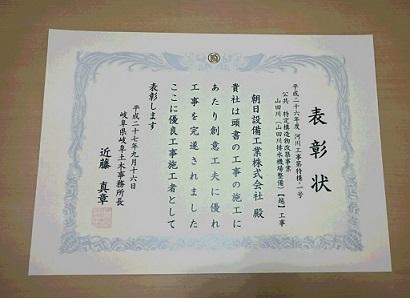 岐阜県優良工事施工者表彰をいただきました。